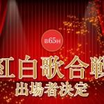 第65回NHK紅白歌合戦 出場歌手発表!