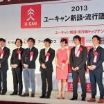 2014新語・流行語大賞の予想