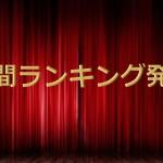 レコチョク年間ランキング2014が発表。注目のSNS世代の歌姫MACOが新人ランキング1位獲得