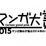 今一番オモシロイ漫画、マンガ大賞2015のノミネートが決定