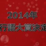 2014年の流行語大賞が決定!