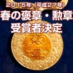 春の褒章2015受賞者リスト