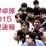 【ライブ中継】世界卓球2015が開幕!福原愛・石川佳純も登場!