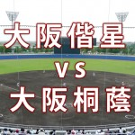 『大阪偕星学園』が王者大阪桐蔭に勝利!!
