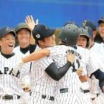 U-18 侍ジャパン野球2015 結果速報