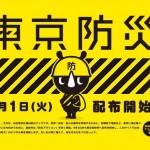 東京都が本気で作った防災ブック「東京防災」がすごいらしい