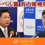 ノーベル賞2015有力候補発表!日本人2名選出