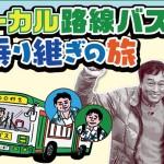 路線バス乗り継ぎの旅が映画化決定!2016年公開予定