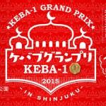 一番おいしいケバブはどれだ!?ケバブグランプリ2015開催