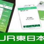 【JR東日本アプリ】バスなどの他社交通機関と連携でさらに便利になる!!