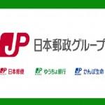 日本郵政が大幅高!!東証2カ月半ぶり高値を見せる