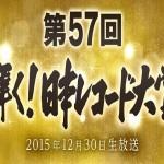 日本レコード大賞2015 司会者と受賞者が発表!