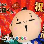 ゆるキャラGP2015結果発表!