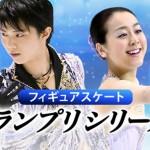 NHK杯フィギュア2015ネットで中継放送!