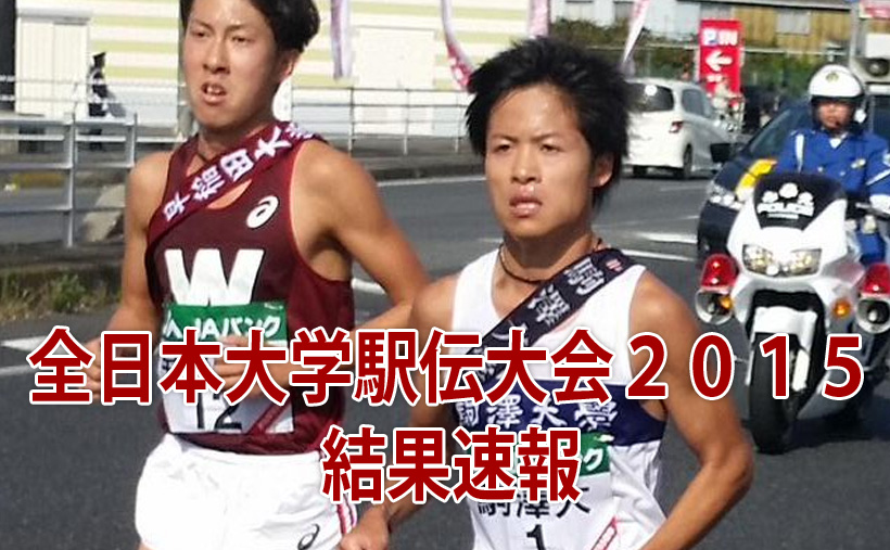 ekiden2015_catch