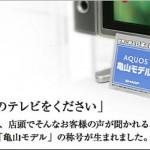 シャープ子会社化で亀山工場テレビ32型がなくなる!?