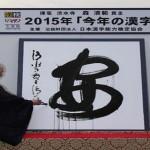 今年の漢字2015年が発表!その漢字は!?
