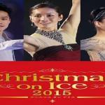 クリスマスオンアイス2015放送プログラムと見どころ