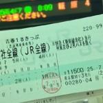 青春18きっぷで北海道新幹線に乗れる!販売期間と料金