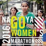 名古屋ウィメンズマラソン2016 コースと見どころ