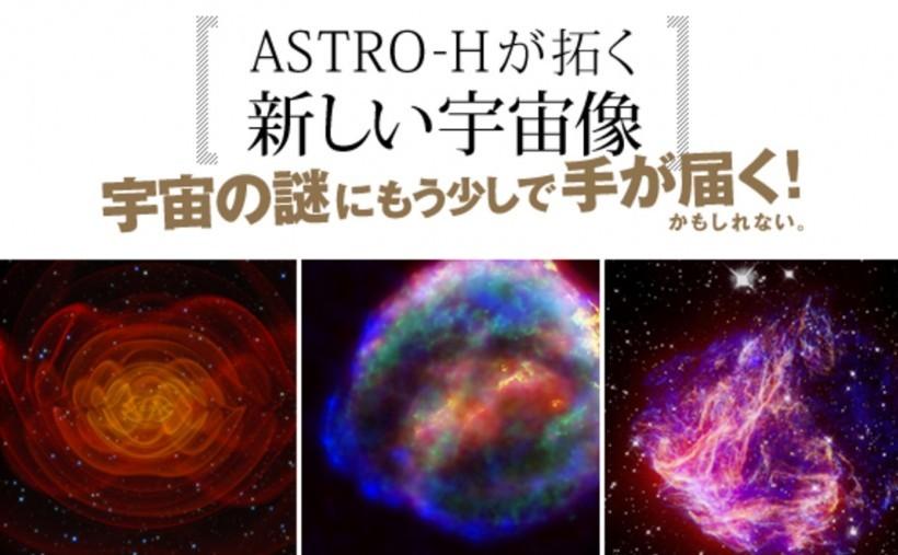 ASTRO-08
