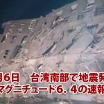 【速報】台湾南部で地震M6.4級が発生