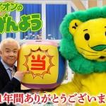 小堺一機の「ライオンのごきげんよう」31年半の歴史に終止符