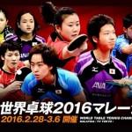 世界卓球2016放送日程&見どころ動画