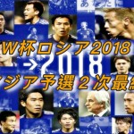 FIFAワールドカップ2018 アジア2次予選 日本×シリア