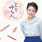 朝ドラ「とと姉ちゃん」初回視聴率22.6%超え!