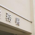 パナマ文書は何がヤバイ?日本で大々的に報道されない理由