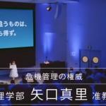 カップヌードル新CM放送中止 矢口ら出演