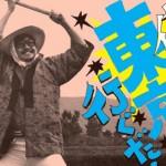 「俺ら東京さ行ぐだ」吉幾三の名曲シングルが新たに販売開始!