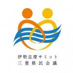 伊勢志摩サミットが5月26・27日開催 その議題は?