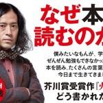 ピース又吉新刊「夜を乗り越える」が発売決定!その内容は?