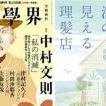 第155回芥川賞・直木賞 受章者が決定!