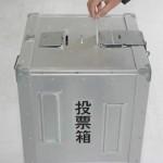 東京都知事選2016 各候補者公約まとめ