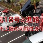 【2017年】台風18号(タリム)の進路予想!急カーブで九州はじめ本州上陸?